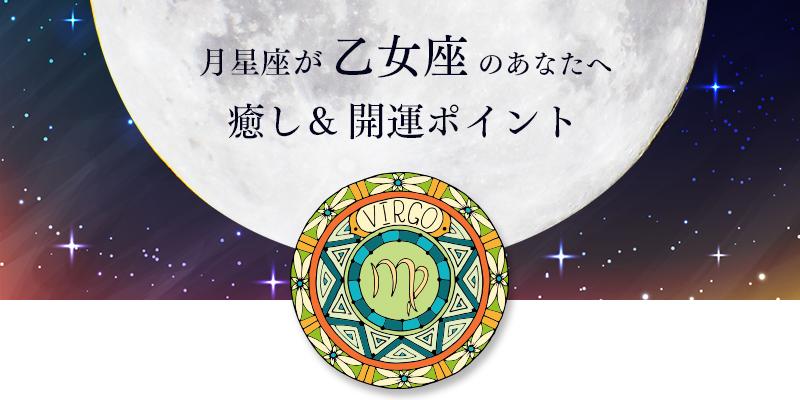 おとめ 座 星座 月