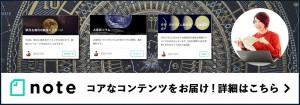 新月満月のメッセージ